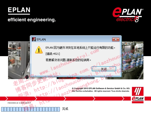 Norinternet blog for What is eplan software